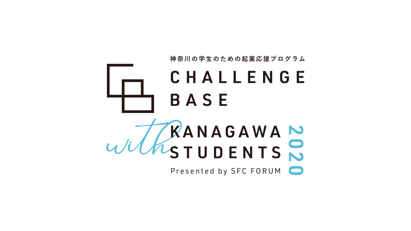 CHALLENGE BASE with KANAGAWA STUDENTS 2020のロゴ